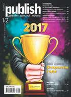 Журнал Publish №01-02\/2018