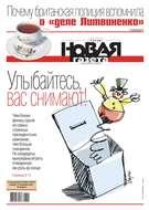 Новая Газета 24-2018