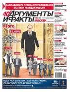 Аргументы и Факты Москва 12-2018