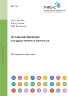 Основы организации государственных финансов