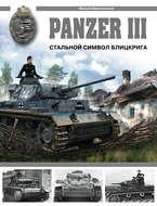 Panzer III. Стальной символ блицкрига