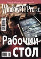 Windows IT Pro\/RE №04\/2018