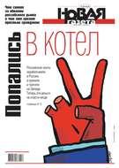 Новая Газета 38-2018