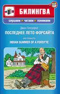 Последнее лето Форсайта \/ Indian Summer of a Forsyte (+MP3)