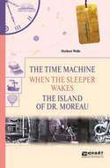 The time machine. When the sleeper wakes. The island of dr. Moreau. Машина времени. Когда спящий проснется. Остров доктора моро