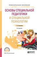 Основы специальной педагогики и специальной психологии 3-е изд., пер. и доп. Учебное пособие для СПО