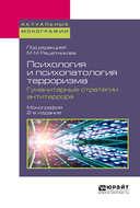 Психология и психопатология терроризма. Гуманитарные стратегии антитеррора 2-е изд. Монография