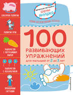 2+ 100 развивающих упражнений для малышей от 2 до 3 лет