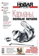 Новая Газета 63-2018