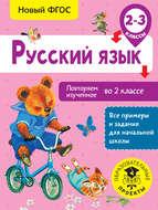 Русский язык. Повторяем изученное во 2 классе. 2-3 классы