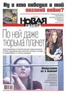 Новая Газета 85-2018