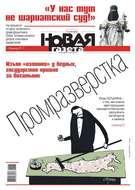 Новая Газета 88-2018