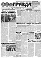Правда 114-2016