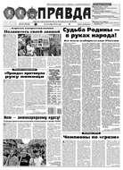Правда 102-2016