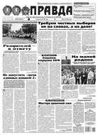 Правда 84-2016