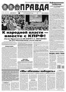 Правда 68-2016