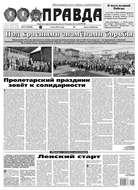 Правда 47-2016