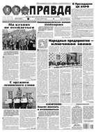 Правда 30-2016
