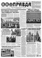 Правда 109-2015