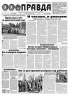 Правда 93-2015
