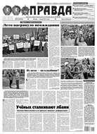 Правда 56-2015