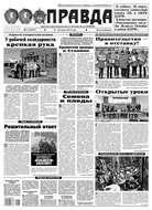 Правда 31-2015