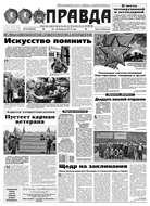 Правда 18-2015