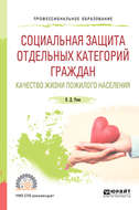 Социальная защита отдельных категорий граждан. Качество жизни пожилого населения. Учебное пособие для СПО