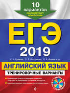 ЕГЭ-2019. Английский язык. Тренировочные варианты. 10 вариантов