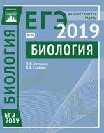 Биология. Подготовка к ЕГЭ в 2019 году. Диагностические работы