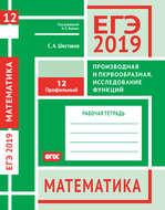 ЕГЭ 2019. Математика. Производная и первообразная. Исследование функций. Задача 12 (профильный уровень). Рабочая тетрадь
