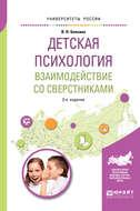 Детская психология. Взаимодействие со сверстниками 2-е изд., пер. и доп. Учебное пособие для академического бакалавриата