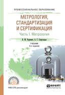 Метрология, стандартизация и сертификация в 3 ч. Часть 1. Метрология 5-е изд., пер. и доп. Учебник для СПО