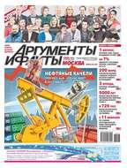 Аргументы и Факты Москва 47-2018