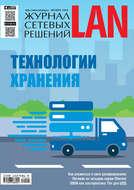 Журнал сетевых решений \/ LAN №05\/2018