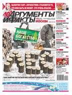 Аргументы и Факты Москва 50-2018
