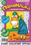 ПониМашка. Развлекательно-развивающий журнал. №35 (сентябрь) 2012