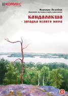 Кандалакша – загадка Белого моря