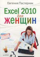 Excel 2010 для женщин