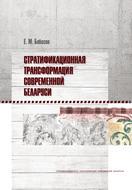 Стратификационная трансформация современной Беларуси
