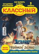 Классный журнал №02\/2019