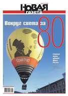 Новая Газета 11-2019
