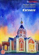 В Касимов и обратно