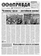 Правда 32-2019