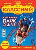 Классный журнал №06\/2019