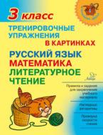 Тренировочные упражнения в картинках. Русский язык, математика, литературное чтение. 3 класс