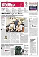 Вечерняя Москва 232-2015