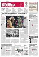 Вечерняя Москва 231-2015