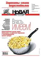 Новая Газета 40-2019