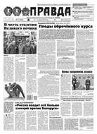 Правда 41-2019